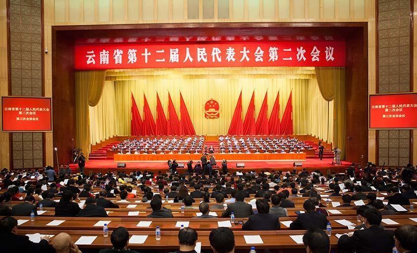 云南人大代表会议厅