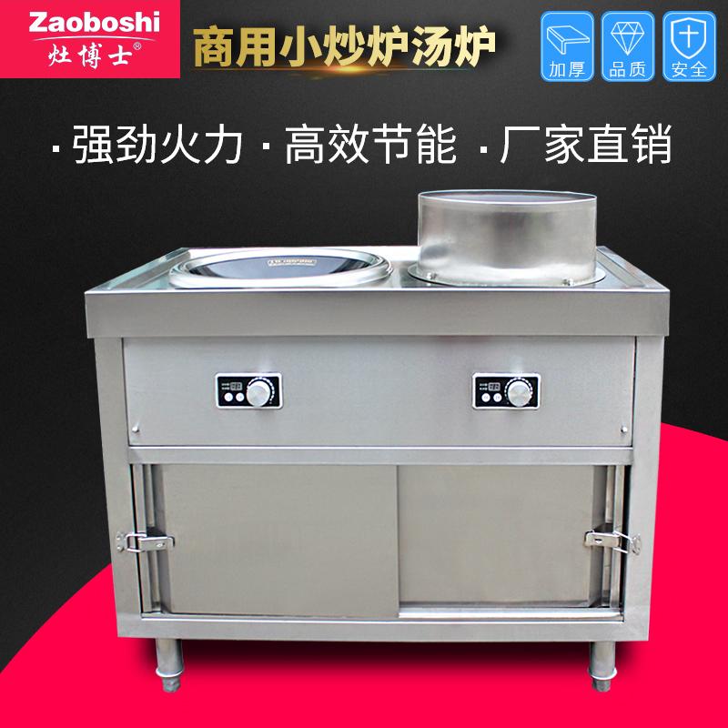 灶博士轮船专用组合炉 煲炒平凹组合炉 带储物柜