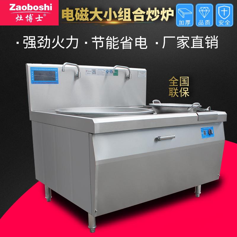 灶博士商用电磁炉 大小炒组合炉 20KW大锅灶+5KW小炒炉