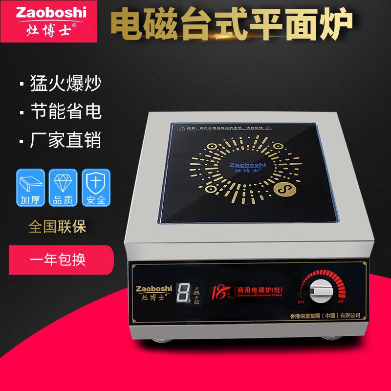 灶博士台式电磁炉 台式平面炉 家用商用电磁炉