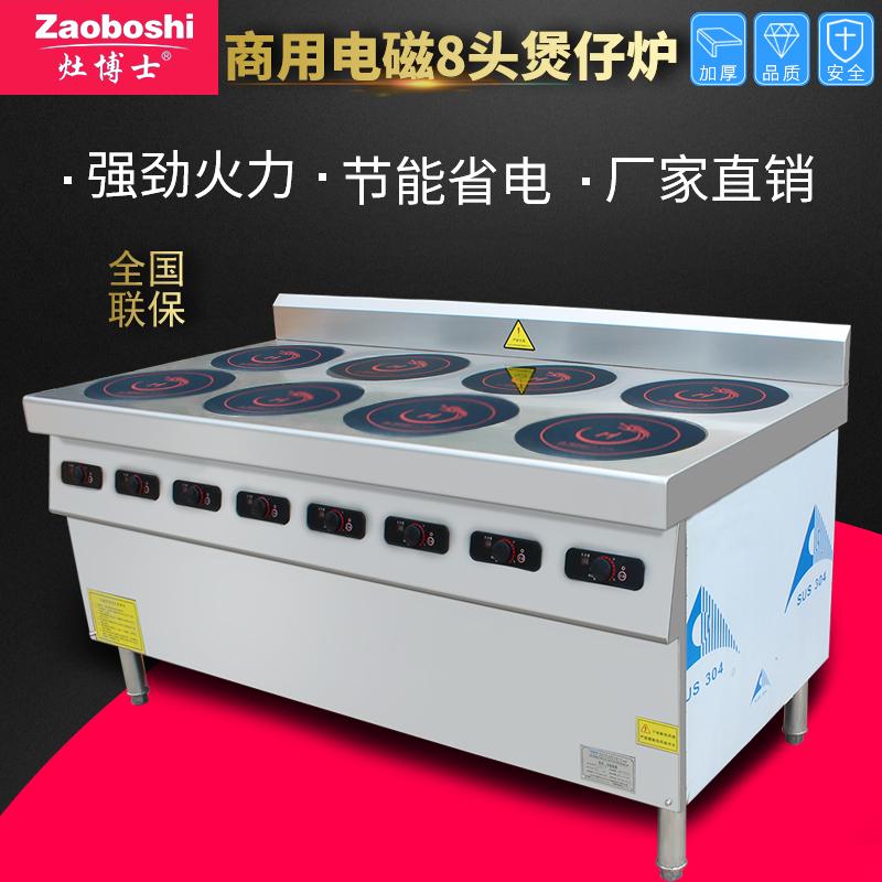 灶博士广式八头煲仔炉 3KW*8商用电磁炉 八眼煲仔饭专用厨房