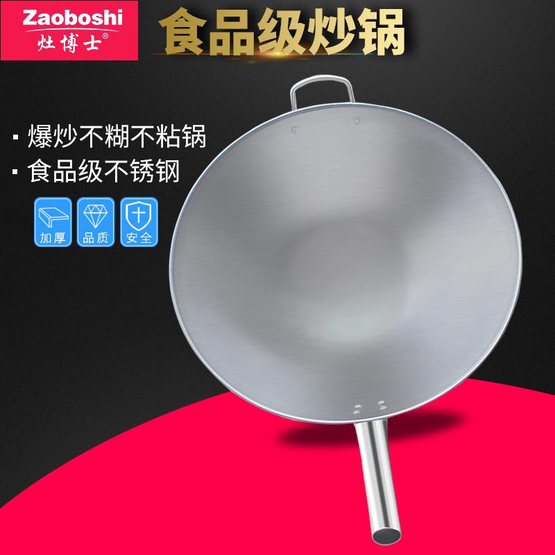 灶博士商用电磁炉专用小炒锅 45公分炒锅 无涂层不粘锅不锈