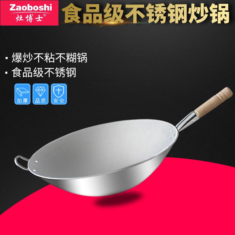 灶博士商用电磁炉专用小炒锅 50公分锅 无涂层不粘锅不锈铁