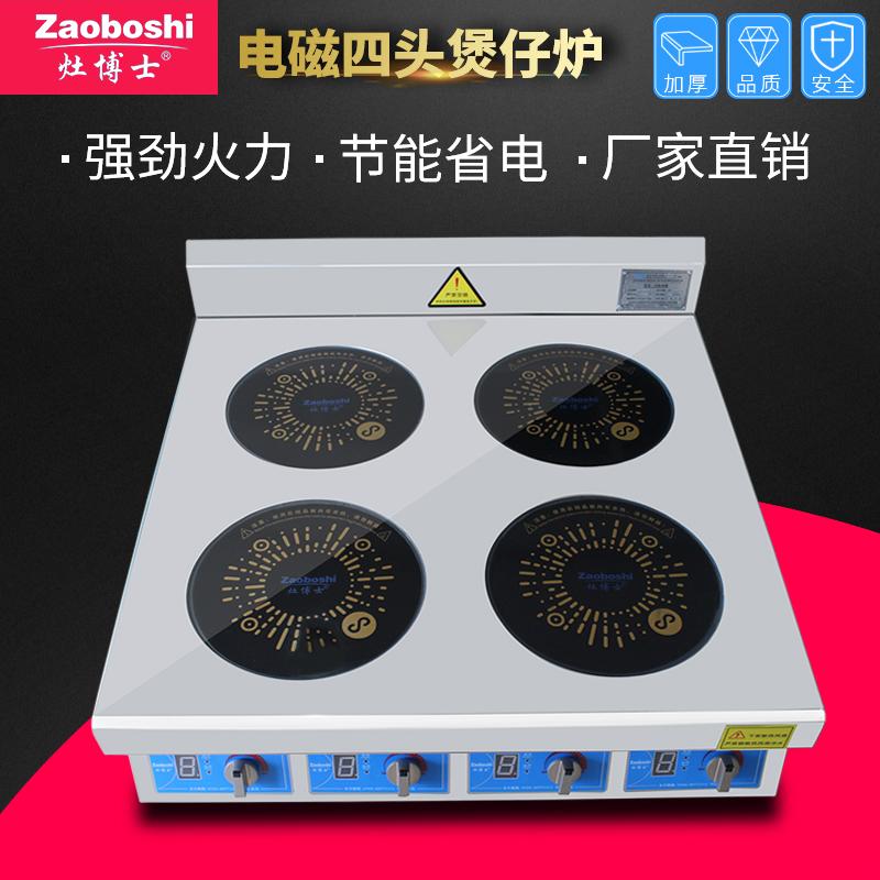 灶博士商用电磁炉 3500W台式煲仔炉 四头煲仔机