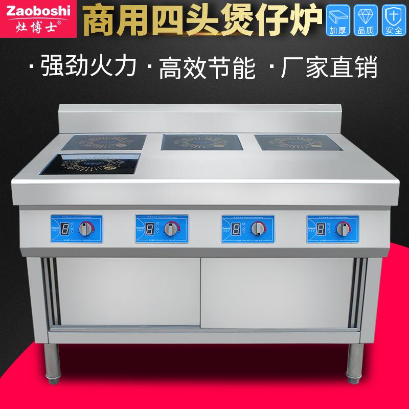 灶博士商用电磁炉 四头煲仔炉工作台 柜式推拉门煲仔机
