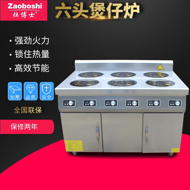 灶博士新款 商用电磁炉 六头煲仔炉 单独控温六眼煲仔机