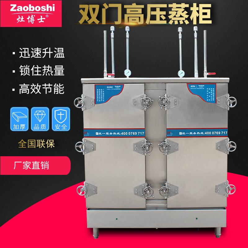 灶博士高原蒸饭柜 24盆不锈钢高压蒸柜 节能多功能蒸饭车