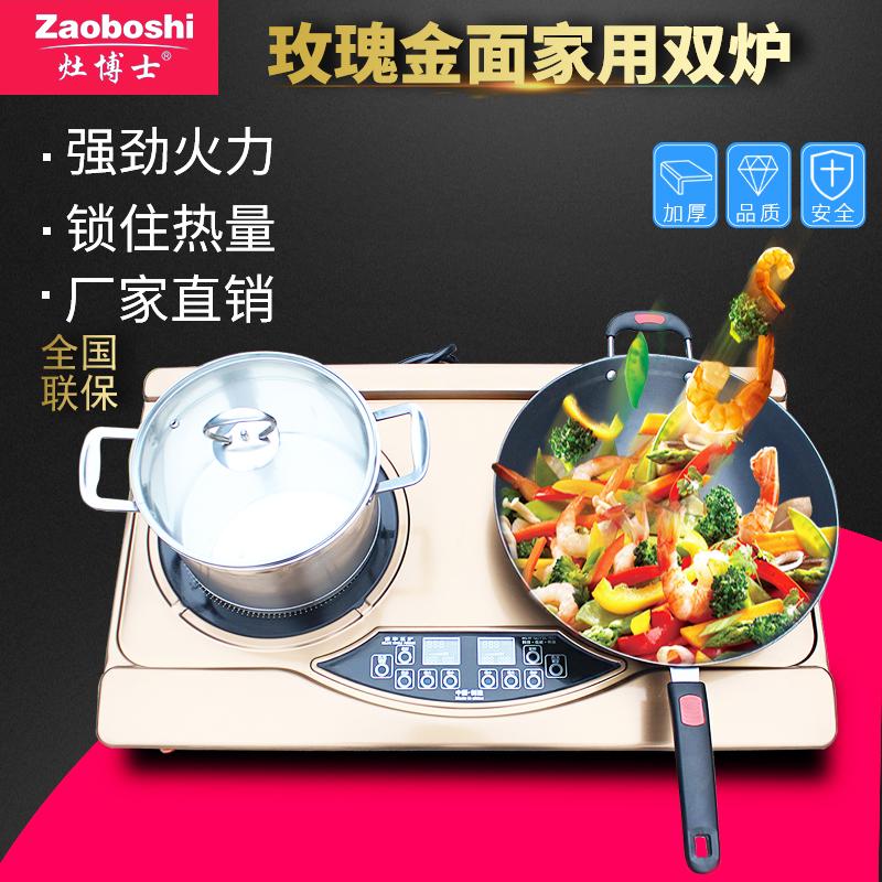 灶博士家用电磁炉 台式组合炉 抛炒煲汤家用炉(玫瑰金)