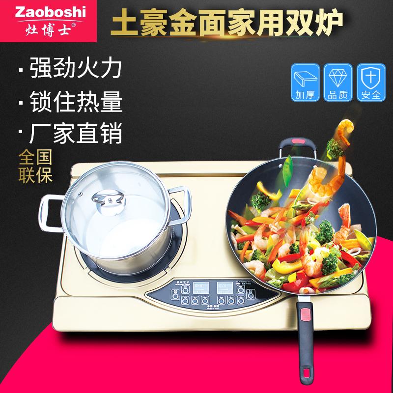 灶博士家用电磁炉 台式组合炉 抛炒煲汤家用炉(土豪金)