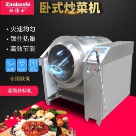 灶博士商用电磁自动炒菜机 智能滚筒炒菜机 食品加工设备