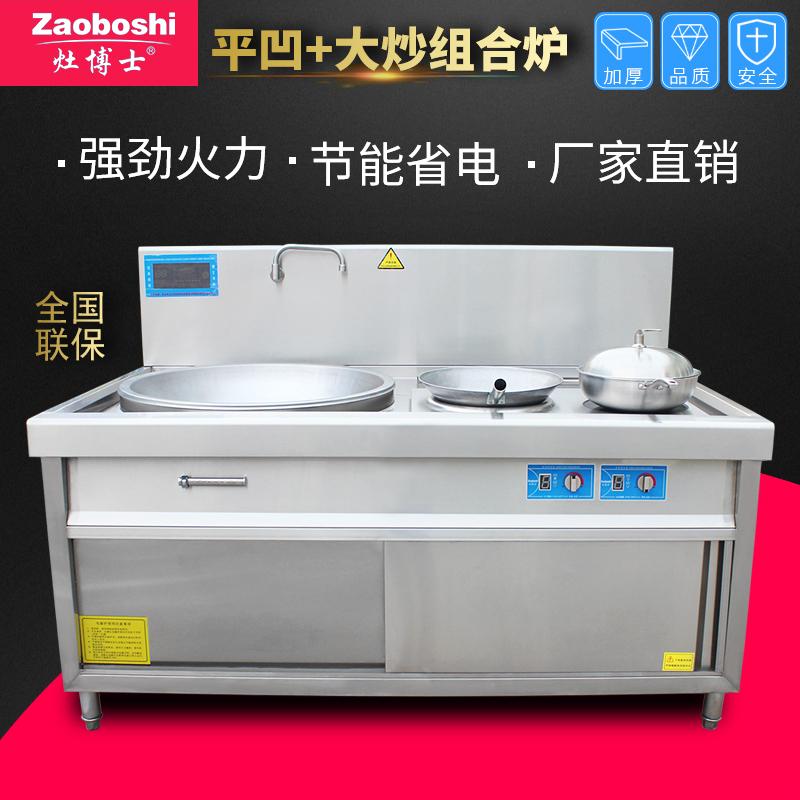 灶博士商用电磁炉 煲炒平凹+大锅灶组合炉 实用多功能