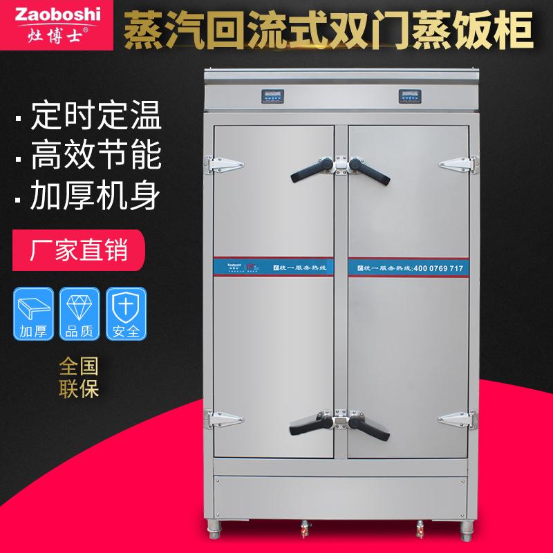 灶博士电热前后双开门蒸饭柜 20层电蒸箱 具备保温功能