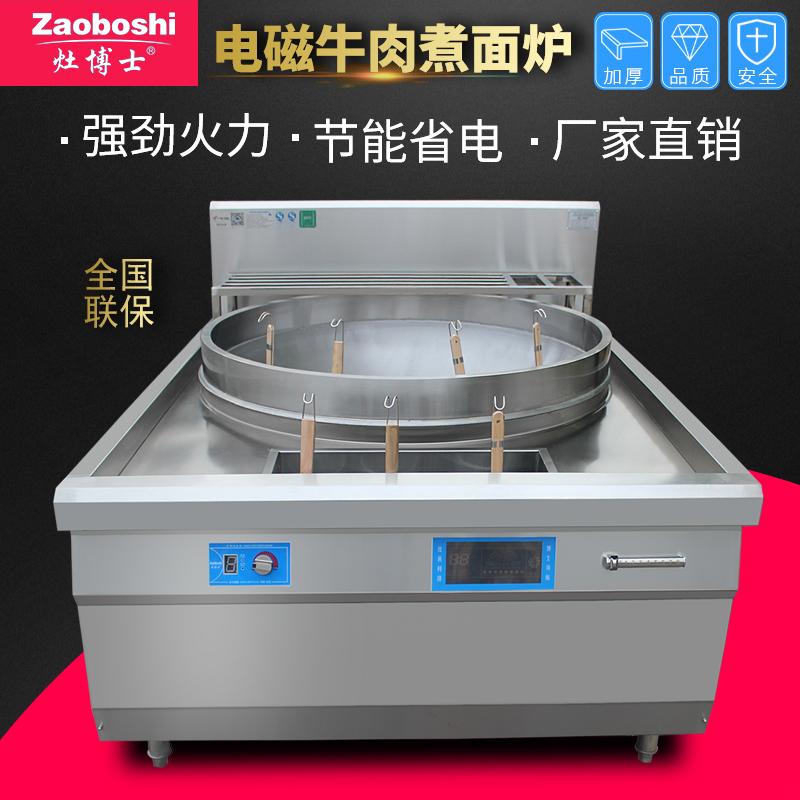 灶博士电磁骨头羊肉烫面锅 30KW汤锅+5KW煮面炉