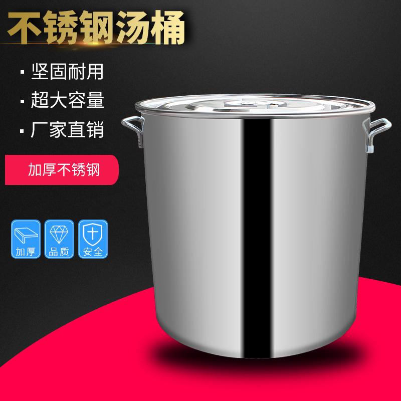 灶博士不锈钢桶 无磁不锈钢多用桶 商用汤桶