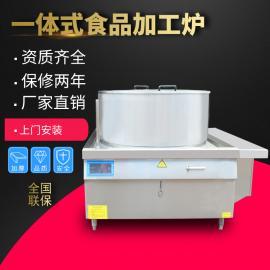 灶博士商用电磁食品加工设备 φ1200 50Kw大功率 一体式加工炉