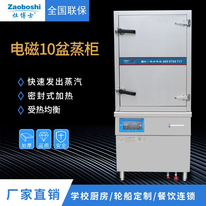 灶博士商用电磁炉 定制10盆电磁蒸柜 多功能蒸饭车