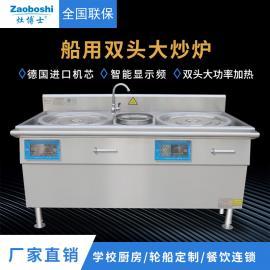 灶博士轮船专用设备 商用电磁炉 电磁大炒炉 双头大锅灶