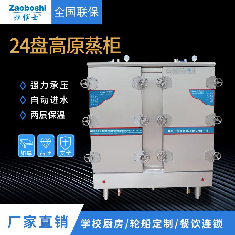 灶博士电热蒸饭柜 商用电蒸柜 24盆高原高压蒸饭车