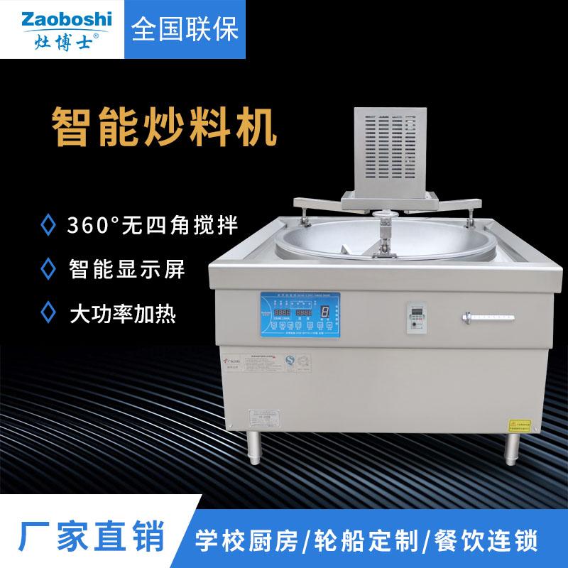 灶博士非标定制电磁炉 电磁搅拌机 25kw电动马达炒料机