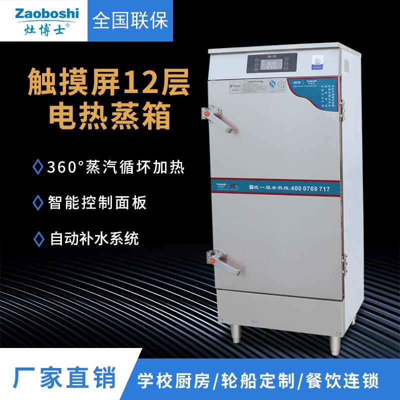 灶博士商用电热蒸柜 电热12盆蒸饭柜 智能触摸屏不锈钢蒸车