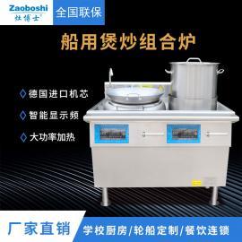 轮船专用组合炉 煲汤炒菜组合炉 2*8kw 灶博士电磁炉 小炒炉
