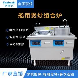 灶博士商用电磁炉 轮船专用设备 煲炒组合炉 嵌入式煲汤炉