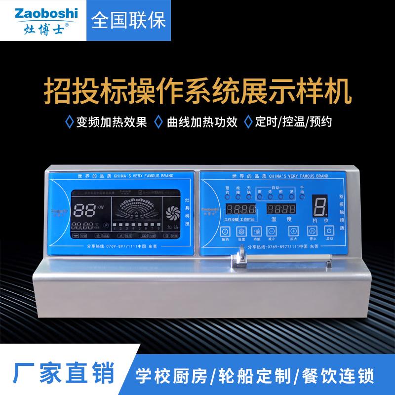 招投标操作系统展示样机  销售时展示电磁、电热加热设备上