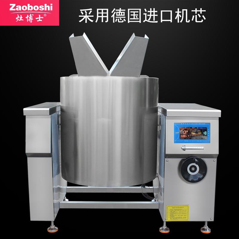 灶博士电磁摇摆汤炉 非标定制可倾式汤锅 商用电汤炉
