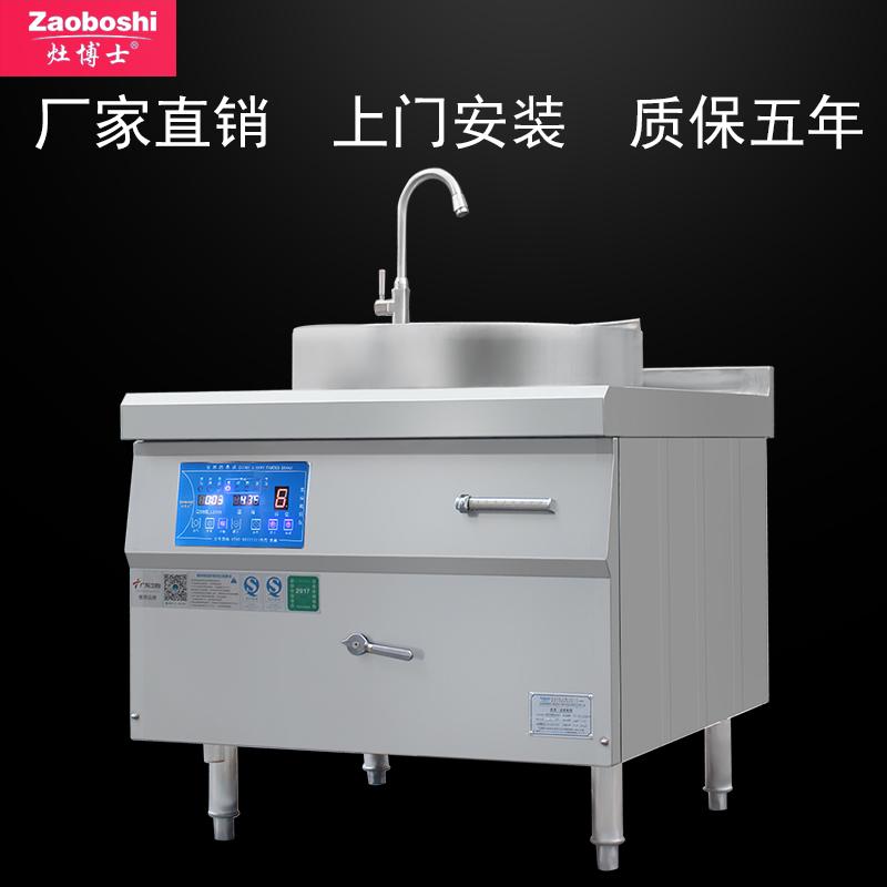 灶博士商用电磁炉 定制款单头煲汤炉 定时定温凹底汤锅