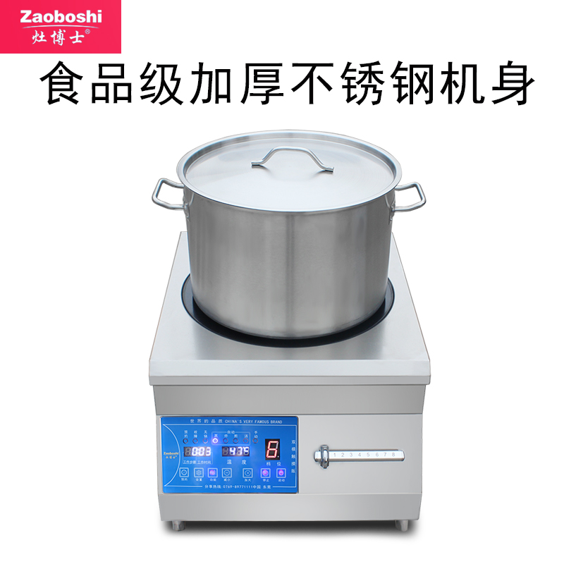 灶博士新升级台式平面炉 定时定温商用电磁炉 台式煲仔炉