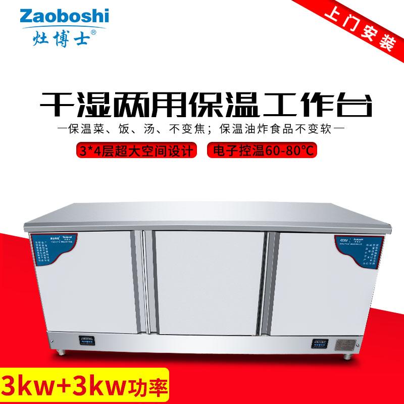 灶博士新品 三门保温工作台 商用12层保温柜