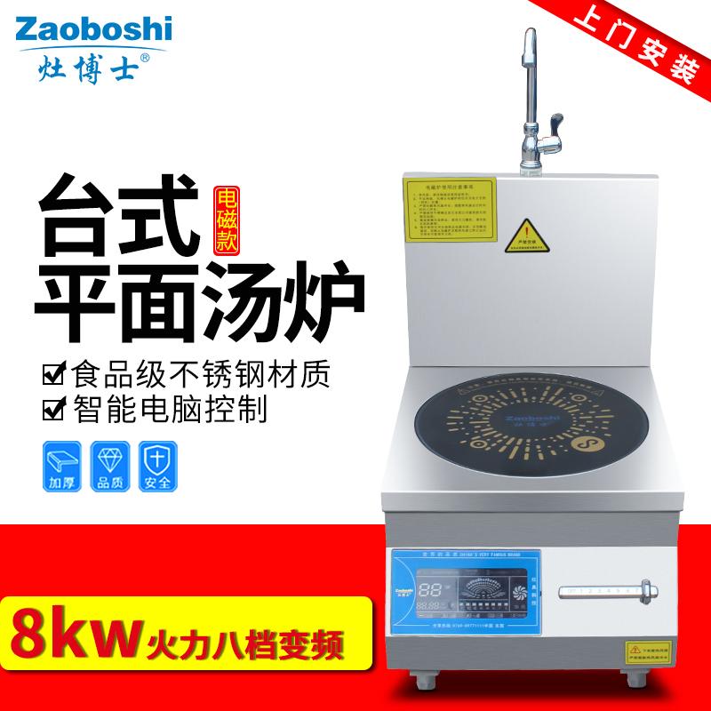 灶博士电磁台式平面炉 大功率商用迷你煲汤炉 餐饮厨房设备