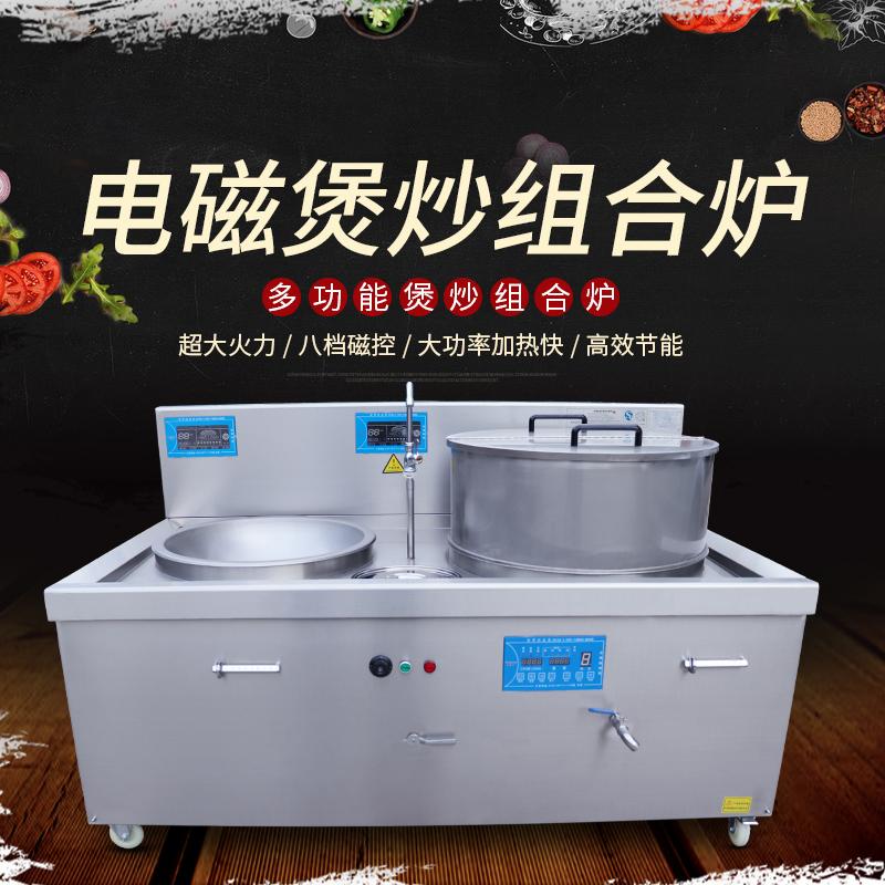 灶博士商用电磁炉大功率煲炒组合炉  大锅灶+煲汤炒炉