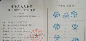 深圳市南山区龙联幼儿园成功选择灶博士