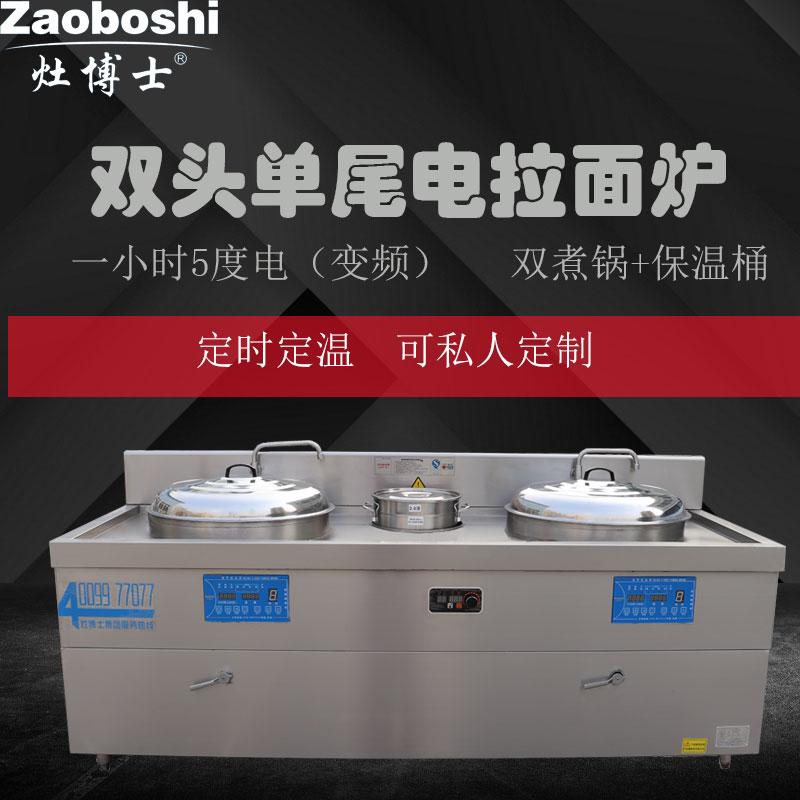 灶博士商用电煮炉大功率双头单尾组合炉 保温桶+煲汤煮面炉