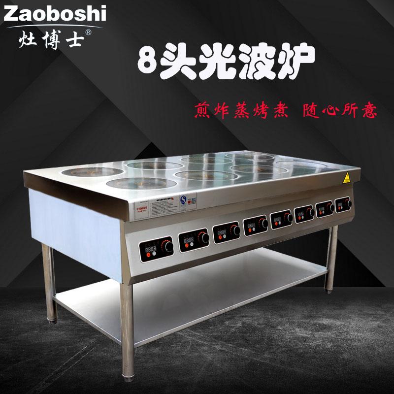 灶博士商用电磁炉 八头煲仔炉 广式八眼煲仔机 厨房设备
