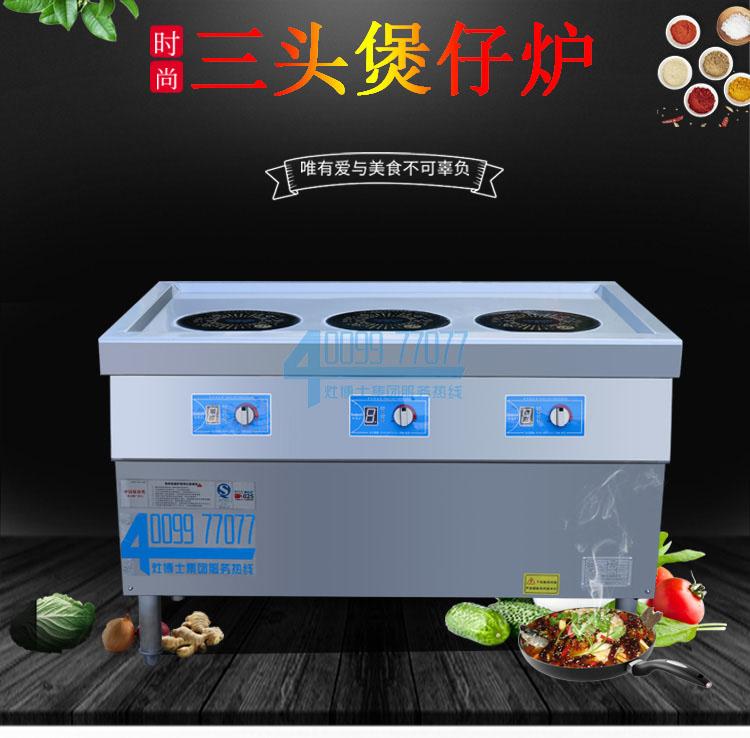 灶博士三头煲仔炉 5KW*3商用电磁炉 三眼煲仔饭厨房专用
