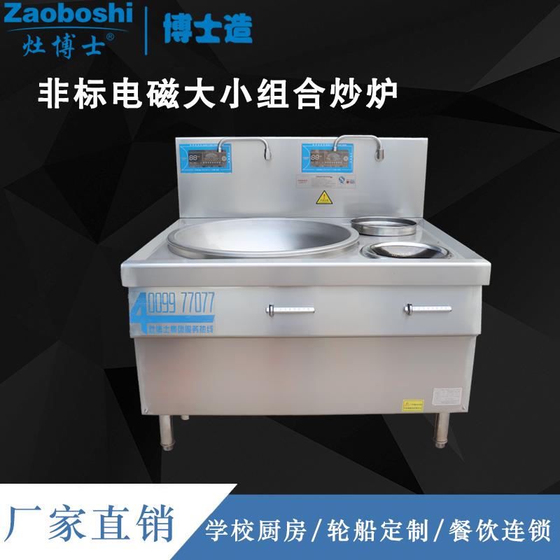 非标电磁大小组合炒炉