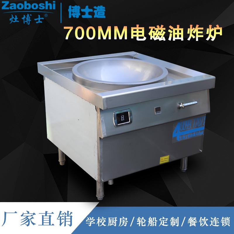 700MM电磁油炸炉