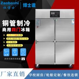 四门双温冰箱