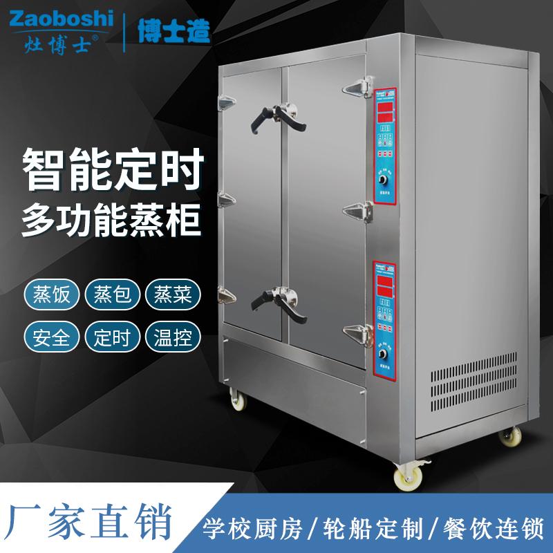 侧控24盆蒸柜